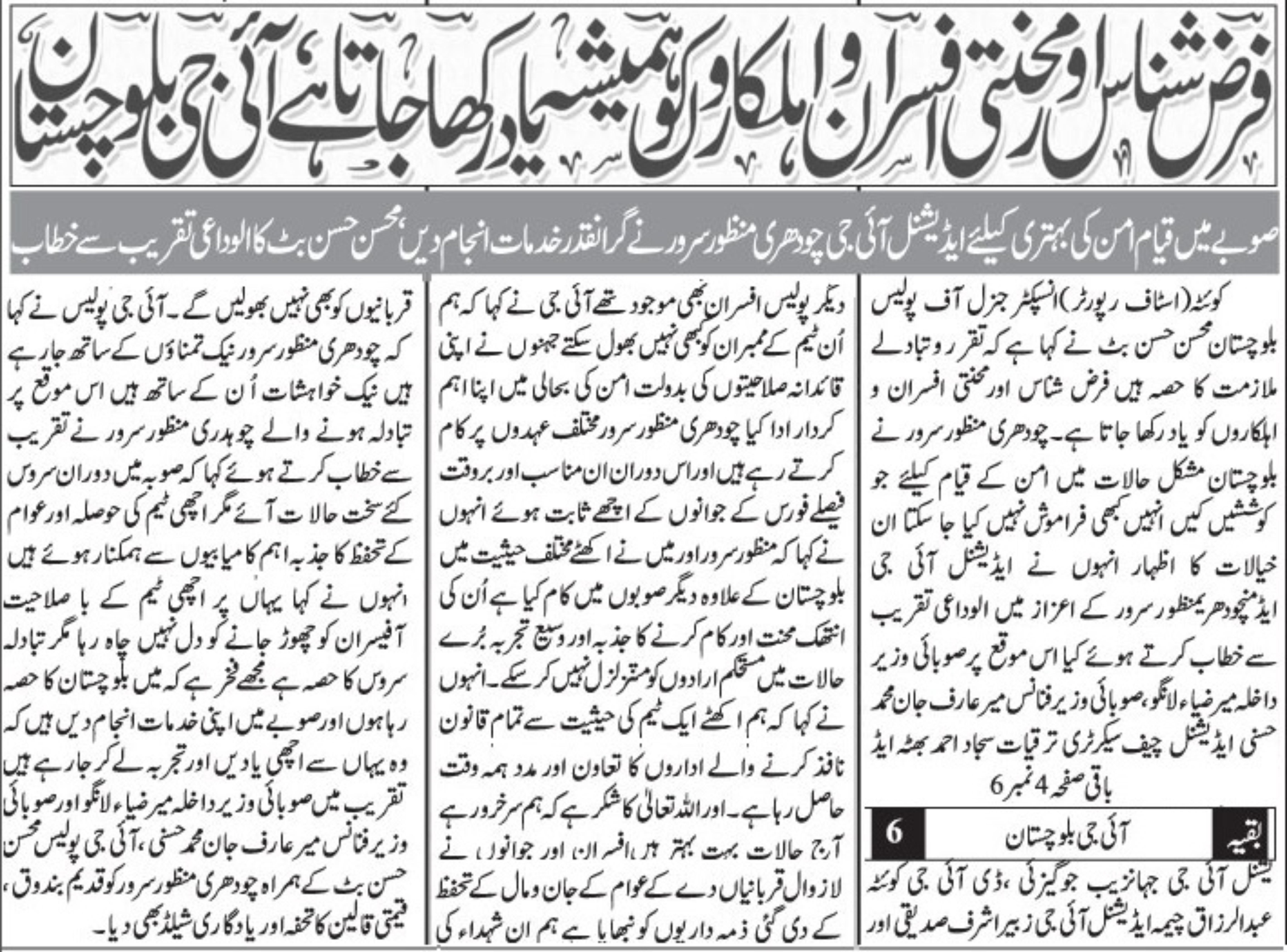 Welcome to Balochistan Police | Balochistan Police